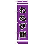 スマートのぼり旗 わらび餅 (SNB-2689)