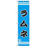 スマートのぼり旗 ラムネ (SNB-2690)
