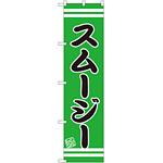 スマートのぼり旗 スムージー (SNB-2691)
