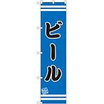 スマートのぼり旗 ビール (SNB-2692)