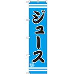 スマートのぼり旗 ジュース (SNB-2693)