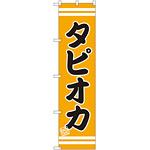 スマートのぼり旗 タピオカ (SNB-2694)
