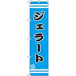 スマートのぼり旗 ジェラート (SNB-2695)