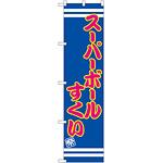 スマートのぼり旗 スーパーボールすくい 青地/ピンク文字 (SNB-2697)