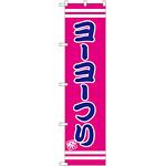スマートのぼり旗 祭 ヨーヨーつり ピンク (SNB-2698)