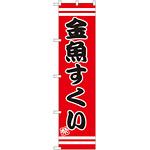 スマートのぼり旗 祭 金魚すくい 赤地/黒文字 (SNB-2700)
