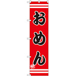 スマートのぼり旗 おめん (SNB-2705)
