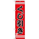 スマートのぼり旗 くじ引き 赤地/黒文字 (SNB-2708)