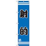 スマートのぼり旗 祭 射的 ブルー (SNB-2709)