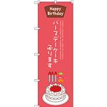 のぼり旗 Happy Birthday バースデーケーキ承ります (SNB-2711)