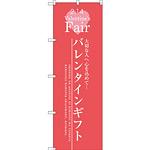 のぼり旗 バレンタインギフト (SNB-2715)