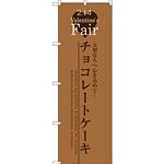 のぼり旗 チョコレートケーキ (SNB-2719)
