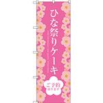 のぼり旗 ひな祭りケーキ (SNB-2721)