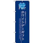 のぼり旗 ホワイトデーギフト (SNB-2727)