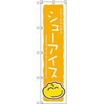 スマートのぼり旗 シューアイス (黄) (SNB-2750)