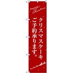 スマートのぼり旗 クリスマスケーキ赤サンタシルエット (SNB-2762)