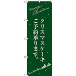 のぼり旗 クリスマスケーキ緑サンタシルエット (SNB-2763)