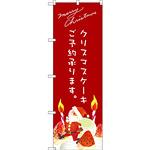 のぼり旗 クリスマスケーキ赤サンタイラスト (SNB-2765)