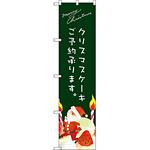 スマートのぼり旗 クリスマスケーキ緑サンタイラスト (SNB-2768)