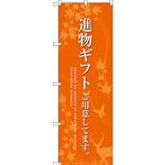 のぼり旗 進物ギフトご用意 オレンジ (SNB-2769)