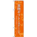 スマートのぼり旗 進物ギフトご用意 オレンジ (SNB-2770)