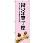 のぼり旗 街の洋菓子屋 (ピンク地) (SNB-2774)