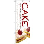のぼり旗 CAKE (白地) (SNB-2776)