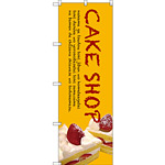 のぼり旗 CAKE SHOP (SNB-2777)