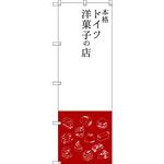 のぼり旗 本格ドイツ洋菓子の店 (SNB-2793)
