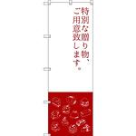 のぼり旗 特別な贈り物 (SNB-2797)