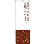 のぼり旗 焼菓子詰め合わせ (SNB-2800)