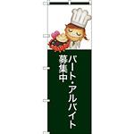 のぼり旗 パートアルバイト募集中 (SNB-2806)