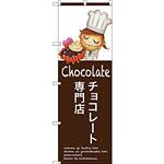 のぼり旗 チョコレート専門店 (SNB-2808)