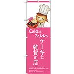 のぼり旗 ケーキと雑貨の店 (SNB-2810)