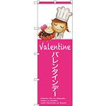 のぼり旗 バレンタインデー (SNB-2811)