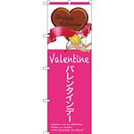 のぼり旗 バレンタインデー (ハート) (SNB-2812)