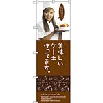 のぼり旗 美味しいケーキ (SNB-2827)