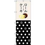 のぼり旗 ロールケーキ 白黒水玉 (SNB-2837)