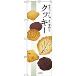 のぼり旗 サクッとにっこり手作りクッキー (SNB-2840)