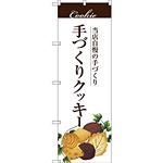 のぼり旗 手作りクッキー (SNB-2841)