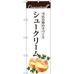 のぼり旗 手作りシュークリーム (SNB-2842)