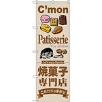 のぼり旗 焼菓子専門店 (SNB-2851)