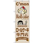 のぼり旗 ロールケーキ専門店 (SNB-2852)
