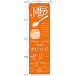 のぼり旗 オレンジゼリー (SNB-2861)