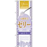 のぼり旗 高級果実ゼリー ぶどう (SNB-2874)