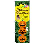 のぼり旗 Halloween Sweets Festival (SNB-2878)