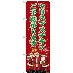 のぼり旗 クリスマスチキン (SNB-2883)