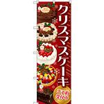 のぼり旗 クリスマスケーキ 赤 (SNB-2884)