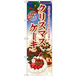 のぼり旗 クリスマスケーキ ご予約承ります ホールケーキイラスト (SNB-2885)
