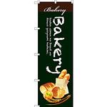 のぼり旗 Bakery チョーク風文字・イラスト付 (SNB-2923)